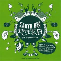 Greenovate DIY Earth Day Post